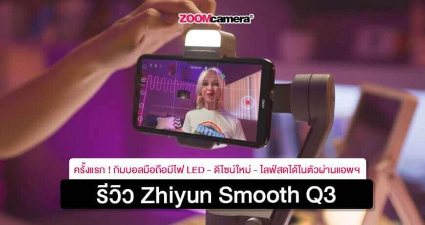 zhiyun-smooth-q3-web-thumbnail