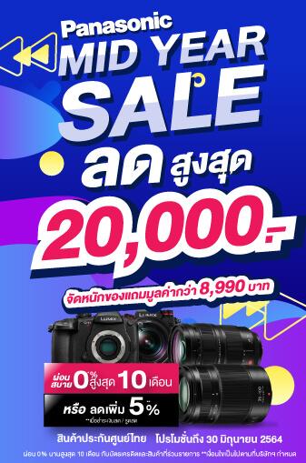 Panasonic 06 2021 337x509 1