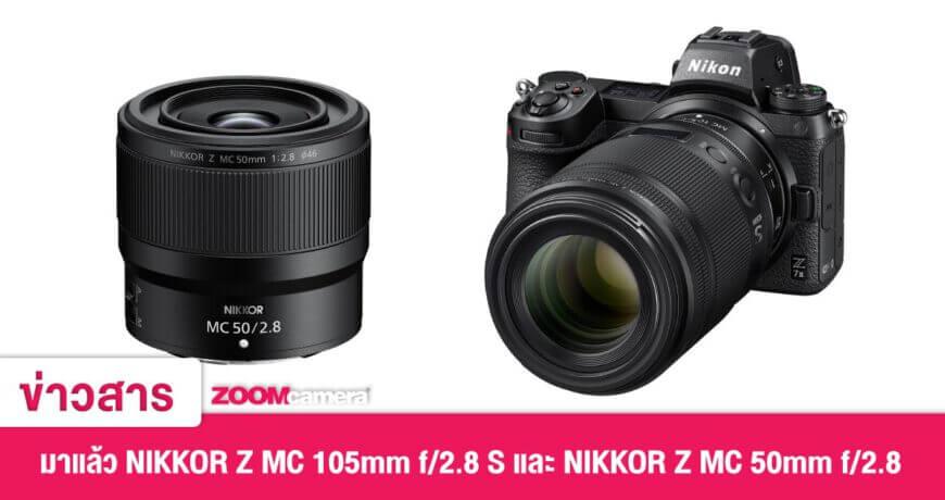 nikkor-z-105mm