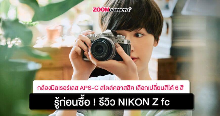 รีวิว-Nikon-Z-fc