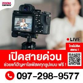 Live-stream-สายด่วน_270x270