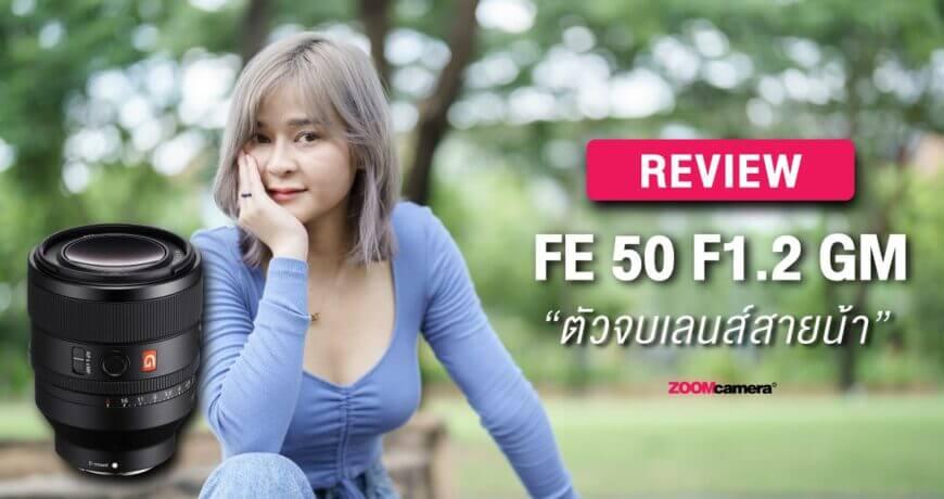 รีวิว-sony-fe-50mm-f-12-gm_cover
