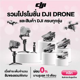 รวมโปรโมชั่น-DJI-Drone-270x270