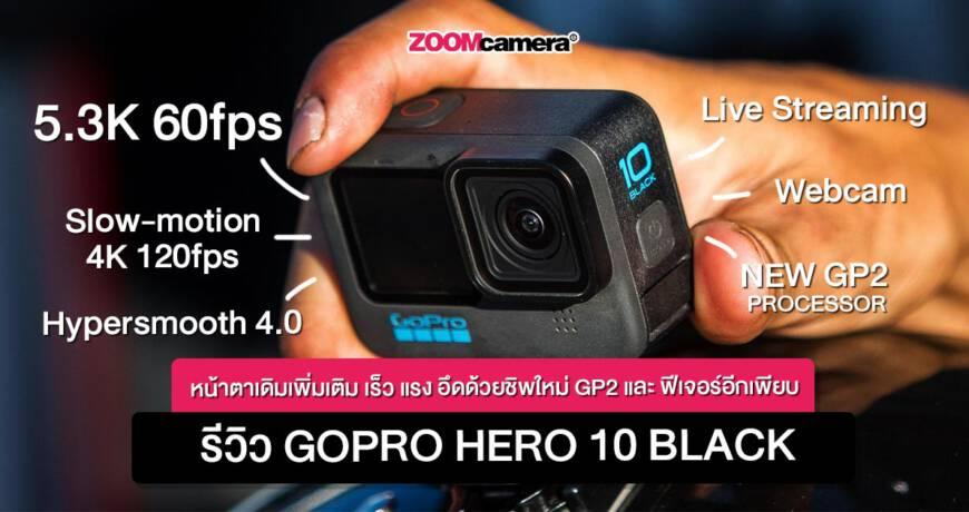 gopro-hero10-black_thumbnail
