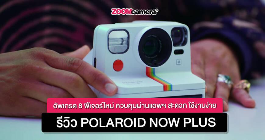 polaroid-now-plus-thumbnail